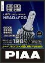 PIAA ピア LEH112 ヘッド&フォグ用LEDバルブ ファンレスヒートシンクタイプ 6000K 12V 24V対応 H8/H9/H11/H16