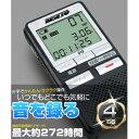 ☆ベセトジャパン ICレコーダー VR-004SV