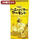 ☆【36個セット】ハニーバターアーモンド35g VTX01017X36