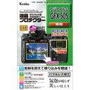 ☆ケンコー・トキナー 液晶プロテクタ- フジGFX50S用 KEN78545