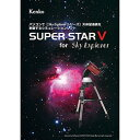 ☆<他の商品と同梱不可/沖縄不可>ケンコー・トキナー 星空シミュレーションソフト SUPER STAR V KEN070178