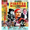 ●【送料無料】DVD パイレーツ 〜海の征服者〜 10枚組 ACC-037「他の商品と同梱不可」