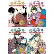 ●【送料無料】江戸春画「枕絵の世界」 DVD4巻セット