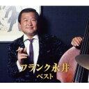 ●【送料無料】フランク永井 ベスト(CD2枚組)「他の商品と同梱不可」