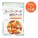 ●【送料無料】【代引不可】味源 スーパーフード ミックスナッツ 90g×60袋「他の商品と同梱不可」