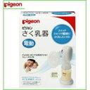 ●【送料無料】Pigeon(ピジョン)さく乳器 母乳アシスト 電動 00749「他の商品と同梱不可」