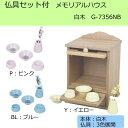 ●【送料無料】仏具セット付メモリアルハウス 白木 G-7356NB「他の商品と同梱不可」