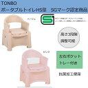 ●【送料無料】TONBO ポータブルトイレHS型 SGマーク認定商品「他の商品と同梱不可」