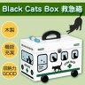 ●【送料無料】Black Cats Box 救急箱 G-2359N「他の商品と同梱不可」