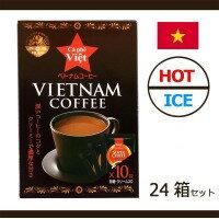 ●【送料無料】【代引不可】XinChao!ベトナム ベトナムコーヒー 160g(16g×10袋) 24箱セット「他の商品と同梱不可」