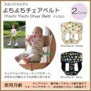 楽天カー用品卸問屋 ニューフロンテア●【送料無料】スカンジナビアン よちよちチェアベルト(Yochi Yochi Chair Belt) P1050
