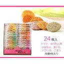 ●【送料無料】【代引不可】七越製菓 はいから野菜せんべい 24枚入り 12033