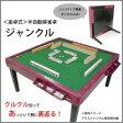●【送料無料】【代引不可】座卓式 半自動麻雀卓 ジャンクル