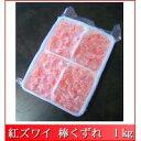 ●【送料無料】【代引不可】紅ズワイ 棒くずれ 1 業務用「他の商品と同梱不可」
