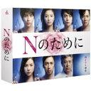 ●【送料無料】TBS「Nのために」 DVD-BOX TCED-02554
