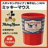 ●【送料無料】pos.272288 スタッキングカップ(取手なし) ミッキーマウス KP4