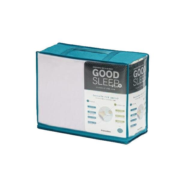 ●【送料無料】フランスベッド GOOD SLEEP Plus ウォッシャブルバイオ3点セット(ベッドパッド・マットレスカバー) セミダブル「他の商品と同梱」 ニオイや雑菌の繁殖を抑える抗菌・防臭タイプ♪