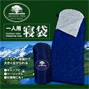 <欠品中 予約順>☆マクロス 一人用寝袋(シュラフ) MCZ-5252