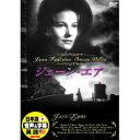 ☆ARC オーソン・ウェルズ ジェーン・エア DVD