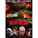 ☆ARC アンドレイ・パニン 限界戦線 DVD