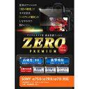 家電, AV, 相機 - ☆エツミ デジタルカメラ用液晶保護フィルムZERO PREMIUM SONY α7S/α7R/α7対応 E-7513