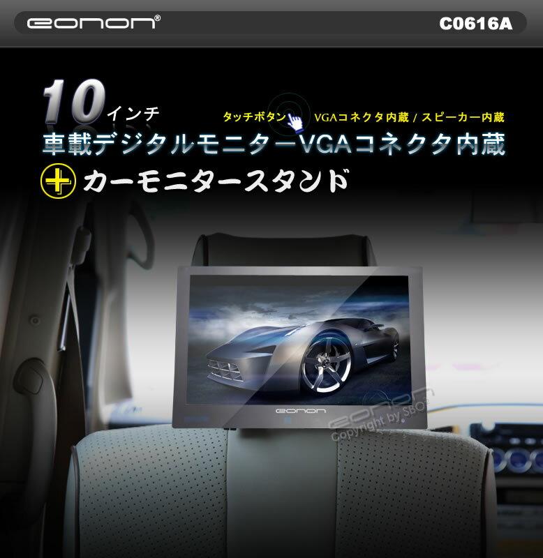 EONON EONON 10インチ高画質オンダッシュモニター+ブラケット C0616A