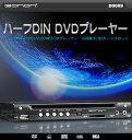 <限定特価>EONON ハーフDIN DVDプレーヤー D0009