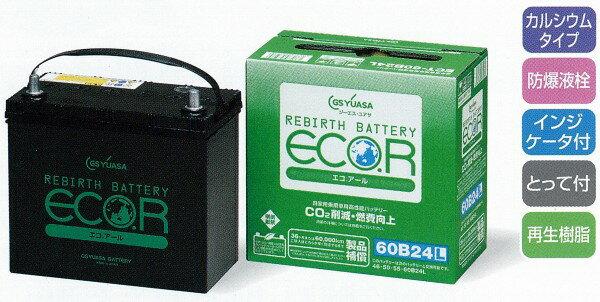 トヨタ クラウン DBA-GRS204(充電制御車)に最適!】 GSYUASA ジーエスユアサバッテリー ECO.R(エコ.アール) ECT-80D23L