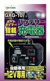 GS YUASA 电池小型充电器GXG-10[GS YUASA バッテリー 小型充電器 GXG-10]