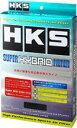 ■HKS スーパーハイブリッドフィルター ニッサン モコ MG22S K6A(TURBO) 06/02- 70017-AS004※C-keyword【02P05July14】