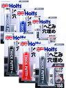 Holts ホルツ MH157 アツヅケ パテ レッド