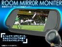 格安!ルームミラーモニター7インチ(バックカメラ付!)