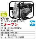 工進 コーシン エンジンポンプ 4サイクル ロビンエンジン搭載ハイデルスポンプ 口径50mm [KR-50]