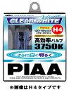 PIAA(ピア)ハロゲンバルブ クリアホワイトVivid 3750K H7 55W→100W相当 H-693