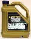 15万Km交換不要!Polaris ポラリス オイル 4L バラ 1缶 5W-30