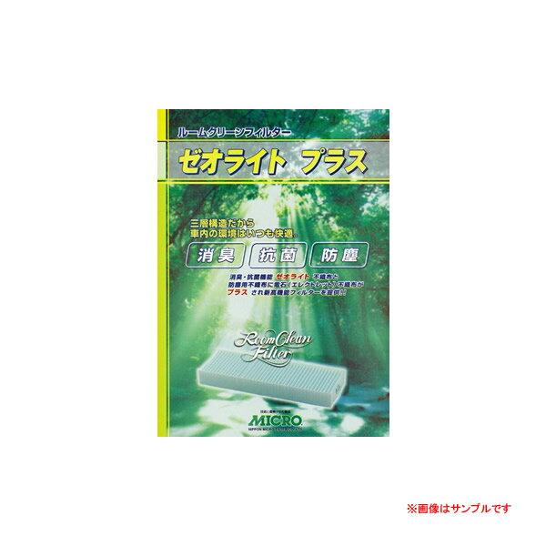 ■日本マイクロフィルター工業【花粉99%吸着カット】 エアコンフィルター ゼオライトプラス スクラムワゴン(DG64W)2005年9月-※C-keyword日本マイクロフィルター工業【02P05July14】