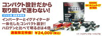 SANTECA サンヨーテクニカ ライト HID 6000Kフルキット SD20AA/CB-H4Hi/Lo