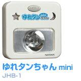 NITTAN ゆれタンちゃんmini JHB−1地震保安灯