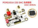 I2S IIS 入力DAC PCM5101A搭載32bit 384kHz DAC完成基板 Raspberry Pi 動作OK