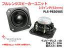 Peerless PLS-P830985 フルレンジスピーカーユニット2.5インチ(62mm) 4Ω/MAX60W スピーカー自作/DIYオーディオ