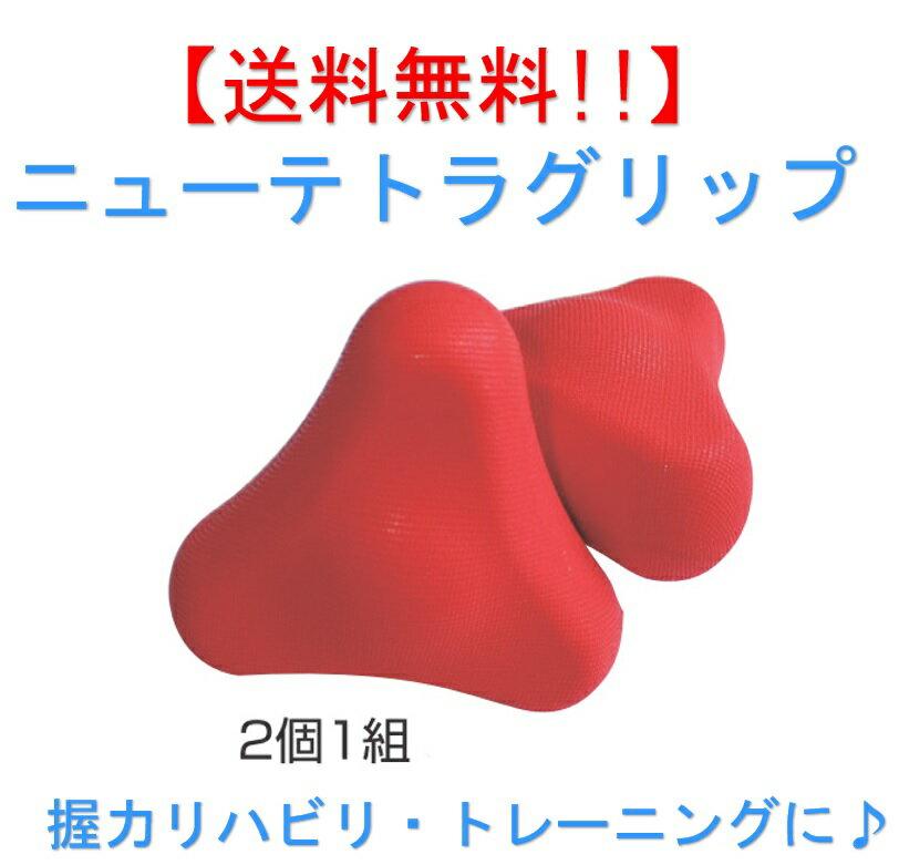 【送料無料】ニューテトラグリップ指 腕 手 リハビリ 器具 握力 筋力 トレーニング プレゼント