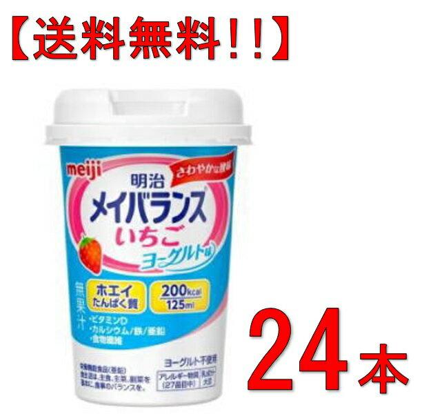【送料無料】【お得な24本入ケース買い】明治メイバランスMiniカップいちごヨーグルト味