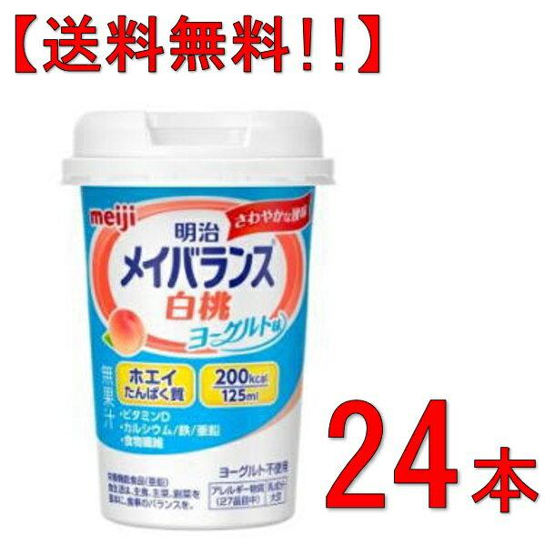 【送料無料】【お得な24本入ケース買い】明治メイバランスMiniカップ白桃ヨーグルト味