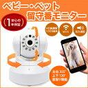 【大好評】ベビーモニター ペットモニター webカメラ 小型カメラ 100万画素 簡単 設置 WiF...