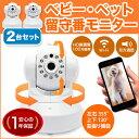 【2台セット】ベビー・ペットモニター webカメラ・小型カメラ 100万画素 簡単設置 WiFi 無...