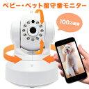 【大好評】ベビー モニター ペット 見守り 留守番 カメラ webカメラ 小型カメラ 100万画素 ...