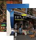 岩合光昭の世界ネコ歩き DVD 全3枚セット 地中海の街角で愛しいネコと出会う旅!