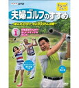 夫婦ゴルフのすすめ 〜妻は100切り・夫は90切りに挑戦〜 Vol.1