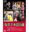 歌舞伎名作撰 第2期 全17枚セット