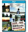列島縦断鉄道12000km 最長片道切符2枚組 「関口知宏の鉄道の旅」シリーズの始まりを告げた「列島縦断 鉄道12000km」全4作品をブルーレイディスク(Blu-rayDisc)化!